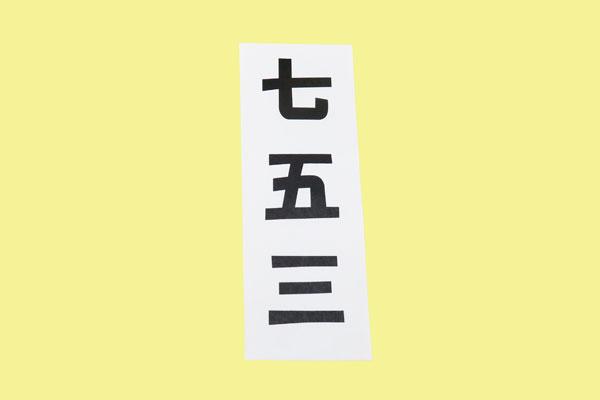 (4/4)「七五三」の文字飾りを準備する。