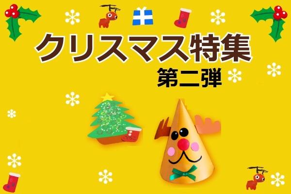 クリスマス特集第2弾
