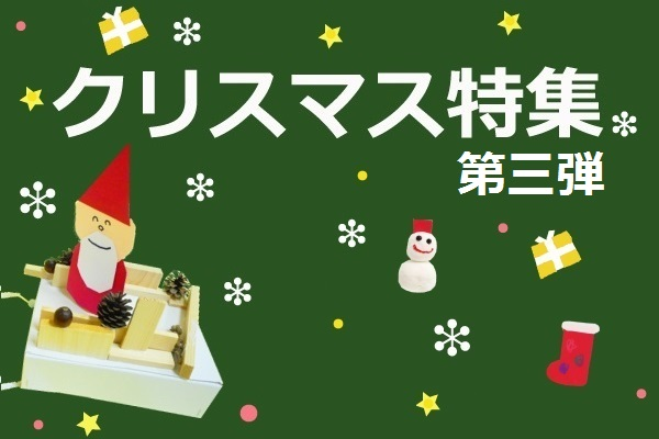 クリスマス特集第3弾