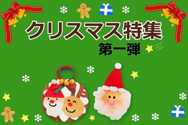 クリスマス特集第1弾
