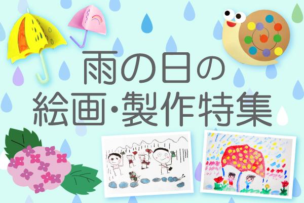 雨の日(梅雨)の保育製作特集