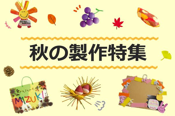 秋の製作アイディア・遊び特集