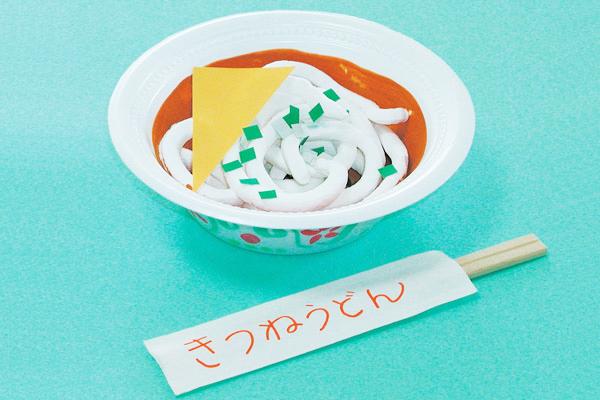 お祭りのお店屋さん「きつねうどん」製作(3歳児,4歳児,5歳児)