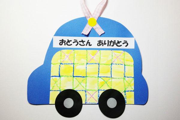 父の日のプレゼント「くるまのカード」(3歳児)