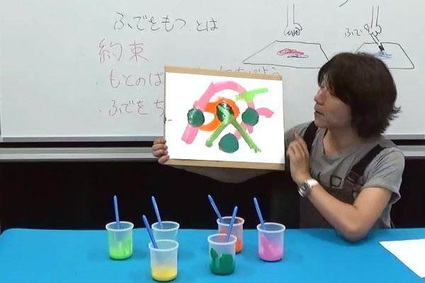 絵の具マスターになろう⑥筆を使って描く~手と紙のあいだ~