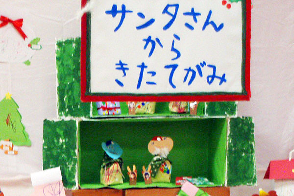 サンタさんからきた手紙⑤クリスマスツリー(1歳児)