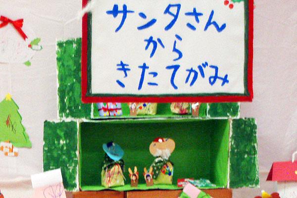 造形展「サンタさんからきたてがみ」⑤クリスマスツリー(1歳児)