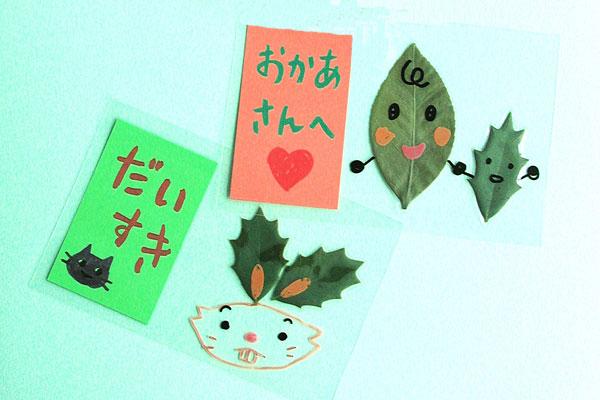 母の日・父の日プレゼント「透明カード」(3歳児,4歳児)