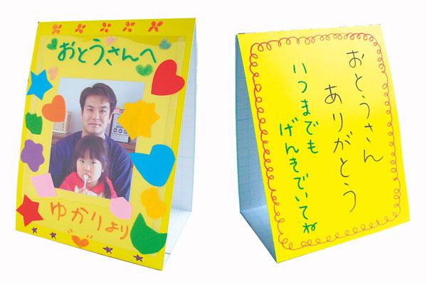母の日・父の日プレゼント「写真スタンド」(4歳児,5歳児)