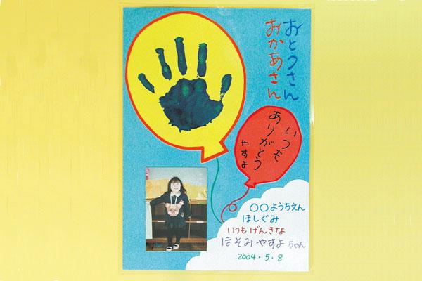母の日・父の日プレゼント「手形のメッセージ」(4歳児,5歳児)