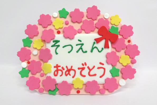 卒園お祝いのモコモコメッセージ(4歳児)