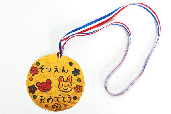 卒園のプレゼント「感謝の金メダル」(4歳児,5歳児)