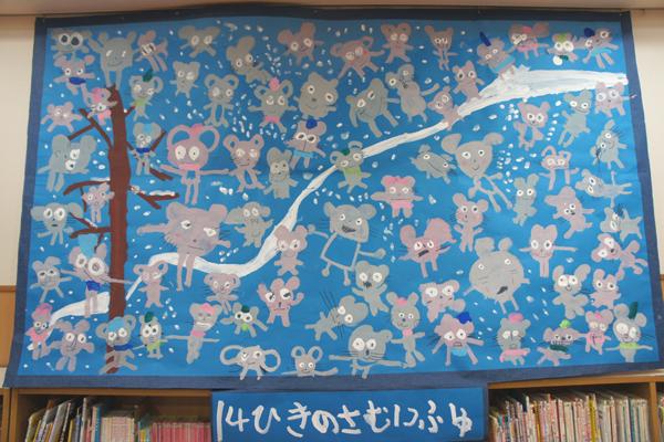 共同画「14ひきのさむいふゆ」(3歳児)