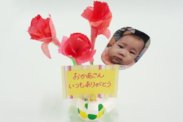 母の日のプレゼント 「染め紙カーネーション」 (1歳児)