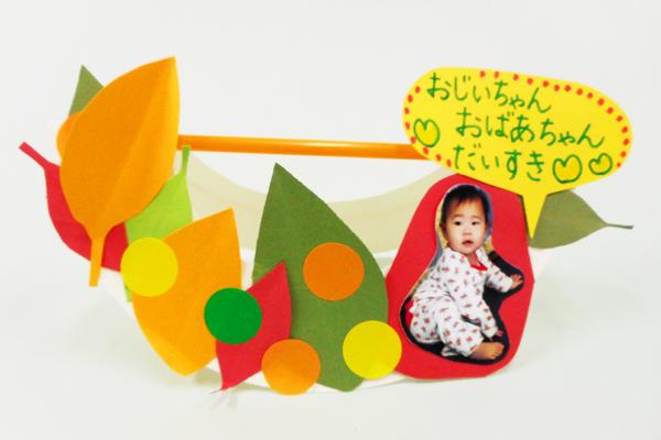 秋色♪落ち葉のプレゼント(1歳児)