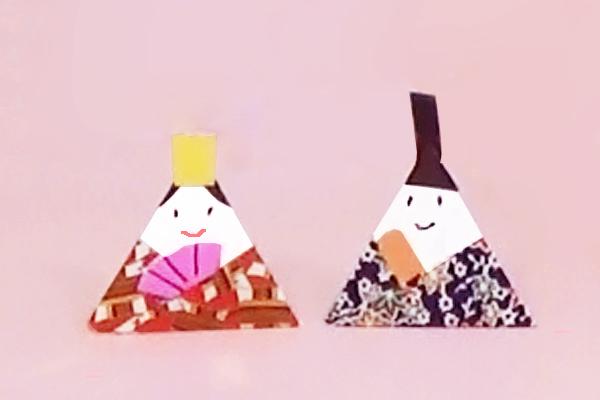 折り紙「三角おひなさま」