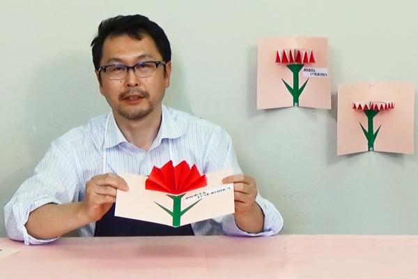 母の日のプレゼントをつくろう(1)カーネーションのカード