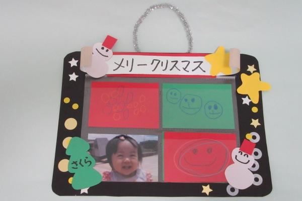 クリスマスわくわくポケット(1歳児)